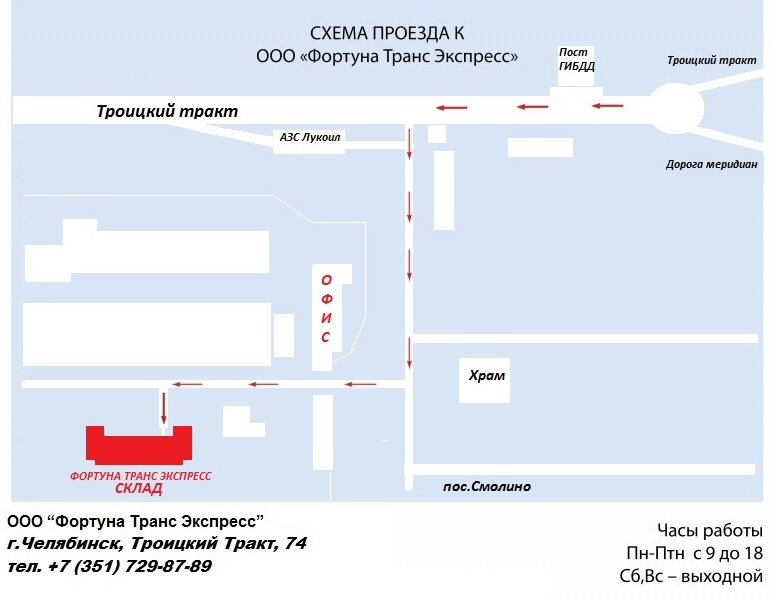 Вакансии транспортной компании фортуна транс экспресс